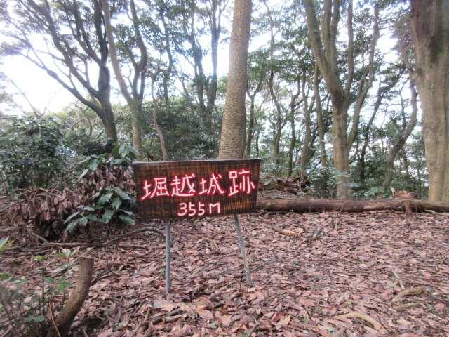 IMG0047JPG城山(堀越城跡)