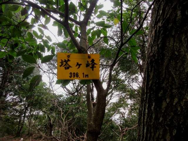 IMG0004JPG塔ヶ峰標識
