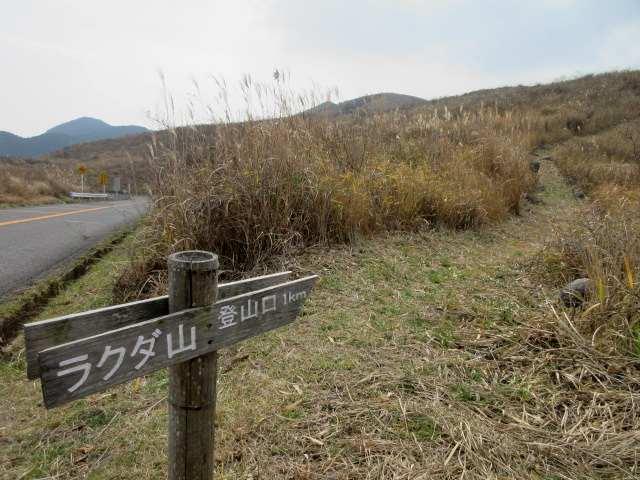 IMG0027JPG登山口ゴール