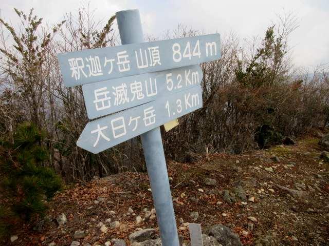 IMG0002JPG釈迦ケ岳山頂