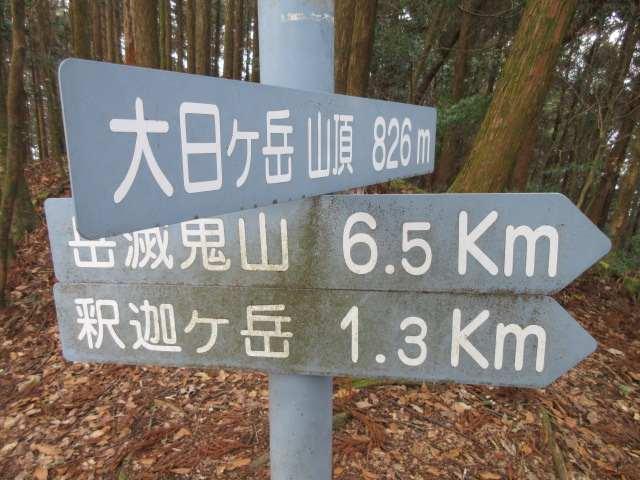 IMG0014JPG大日ケ岳山頂岳