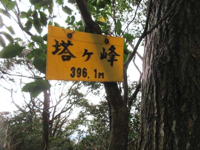 IMG0006JPG塔ヶ峰