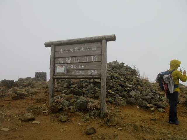 IMG0020JPG福智山山頂
