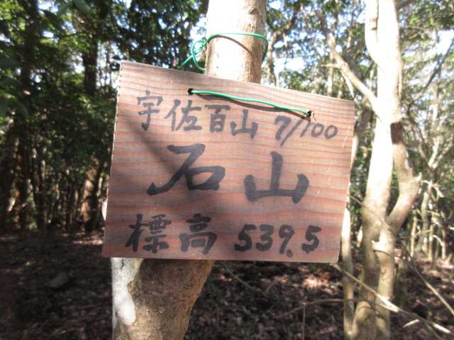 IMG0021JPG石山山頂