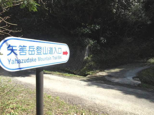 IMG0109JPG南登山口に下りてきた