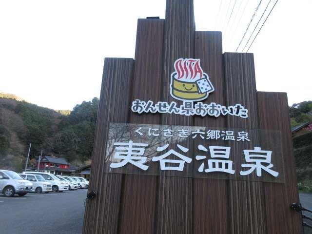 IMG0141JPG夷谷温泉