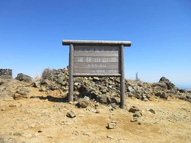 IMG0038JPG福智山山頂です