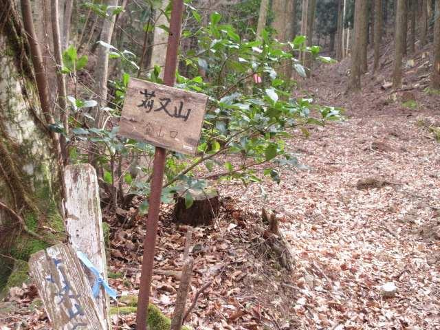 IMG0068JPG登山口
