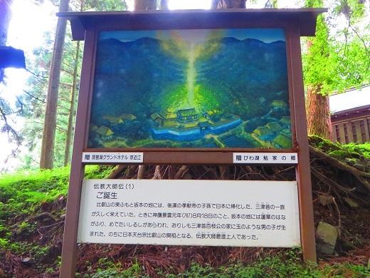 2019、8,25比叡山 185-1h