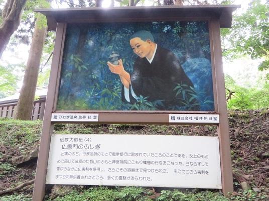 2019、8,25比叡山 188-1l