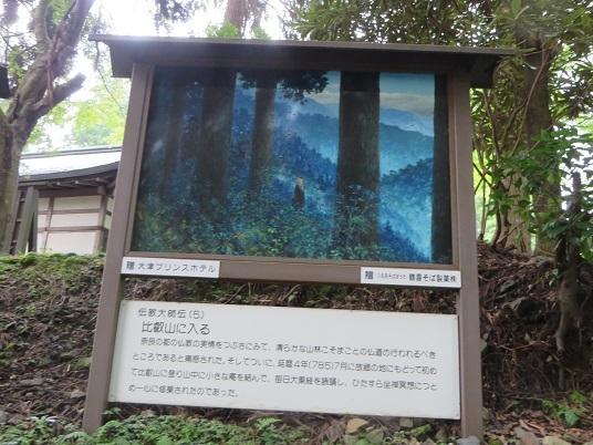 2019、8,25比叡山 189-1z