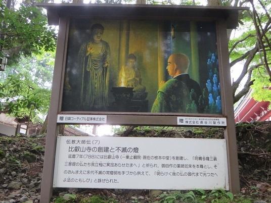 2019、8,25比叡山 191-1c