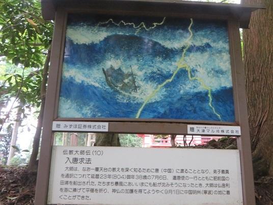 2019、8,25比叡山 194-1n