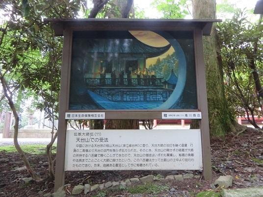 2019、8,25比叡山 195-1m