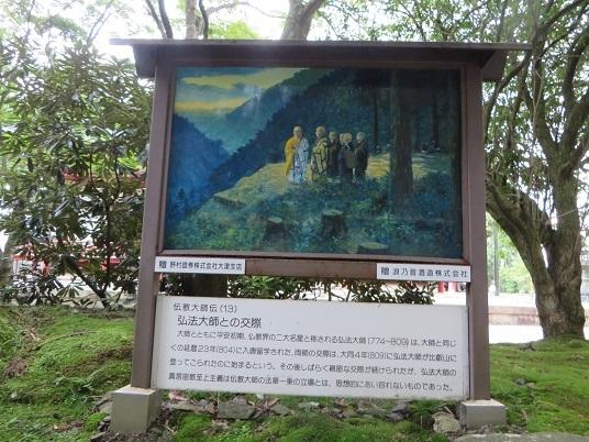 2019、8,25比叡山 197-2w