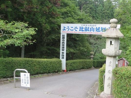 2019、8,25比叡山 139-3w
