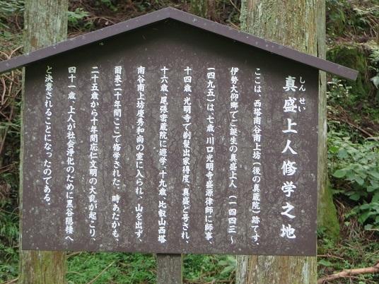 2019、8,25比叡山 142-3y