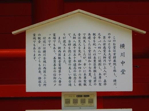 2019、8,25比叡山 120-5a
