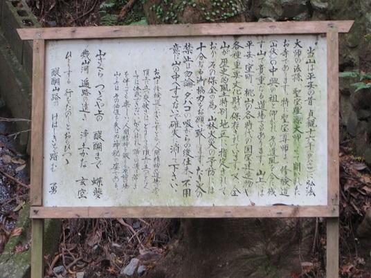 21019,12,8醍醐寺 087-2u