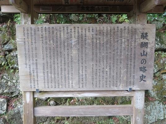 21019,12,8醍醐寺 111-2z