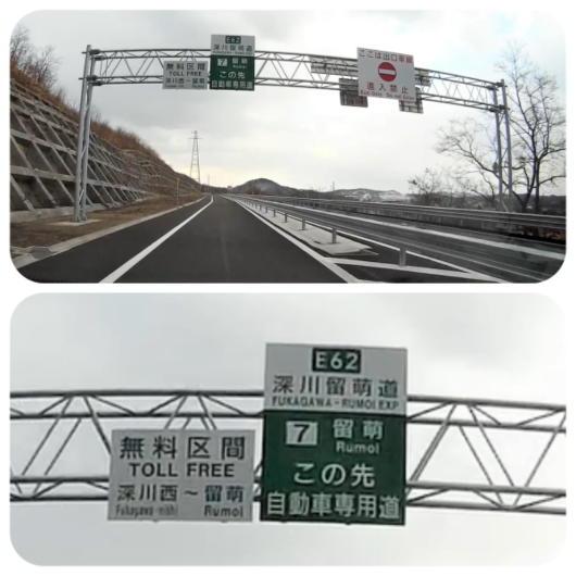 深川留萌自動車道2(1)
