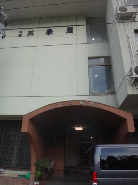 三春屋別館