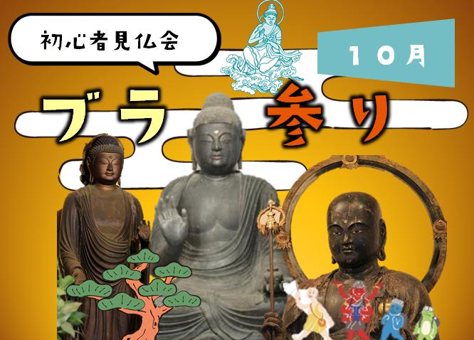 仏像リンク10月