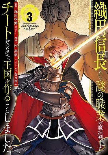 織田信長という3巻(cover)
