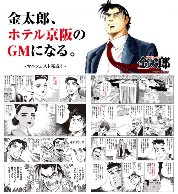 ホテル京阪のGM サラリーマン金太郎 マニフェスト完成ストーリー