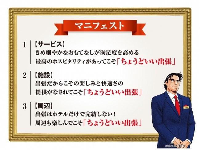 ホテル京阪グランデのGM サラリーマン金太郎マニフェスト