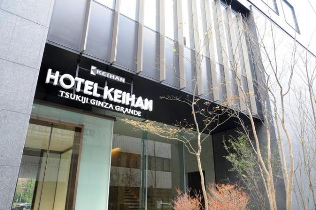 ホテル京阪 築地銀座 グランデ 入口