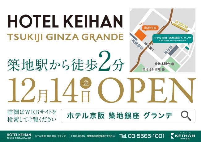 ホテル京阪 築地銀座 グランデ 広告