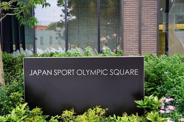 Japan Sport Olympic Square(ジャパン・スポーツ・オリンピック・スクエア)銘板