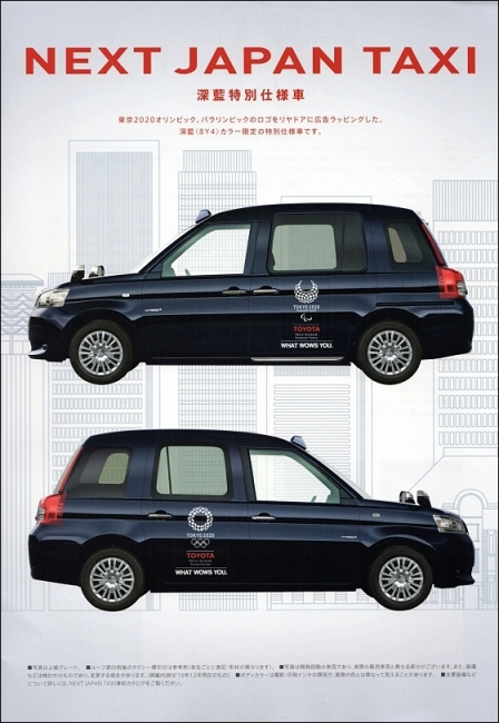 TOYOTA JPN TAXI オリンピックラッピング仕様 広告