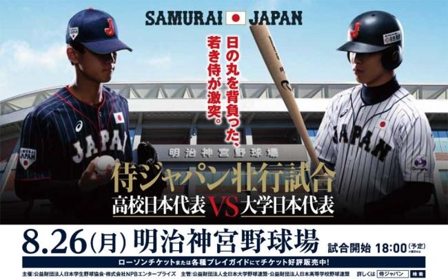 侍ジャパン壮行試合 高校日本代表 vs 大学日本代表