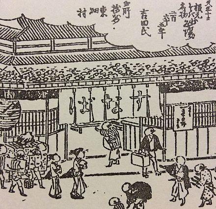 「二千年袖鑒」津国屋の表口 1849年(嘉永2年)