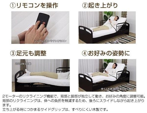 電動ベッド(ライズ 2M DBR) ニトリ