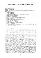 ProsavanaDiscussionMinutes (23122019_jp) _page-0001