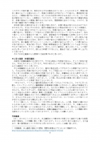 ProsavanaDiscussionMinutes (23122019_jp) _page-0002