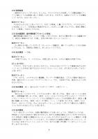 ProsavanaDiscussionMinutes (23122019_jp) _page-0008
