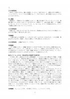 ProsavanaDiscussionMinutes (23122019_jp) _page-0007