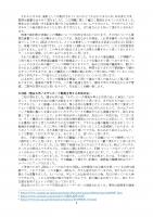 ProsavanaDiscussionMinutes (23122019_jp) _page-0003