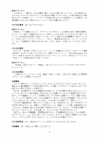 ProsavanaDiscussionMinutes (23122019_jp) _page-0009