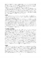 ProsavanaDiscussionMinutes (23122019_jp) _page-0005