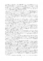 ProsavanaDiscussionMinutes (23122019_jp) _page-0004