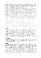 ProsavanaDiscussionMinutes (23122019_jp) _page-0006