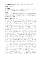 ProsavanaDiscussionMinutes (23122019_jp) _page-0010