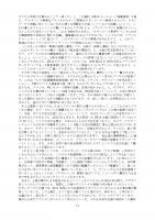 ProsavanaDiscussionMinutes (23122019_jp) _page-0011