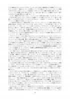 ProsavanaDiscussionMinutes (23122019_jp) _page-0012