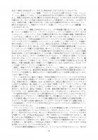 ProsavanaDiscussionMinutes (23122019_jp) _page-0013